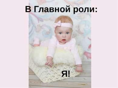 Фотоальбом Admin В Главной роли: Я!