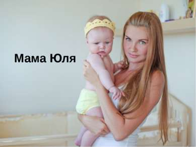 Мама Юля