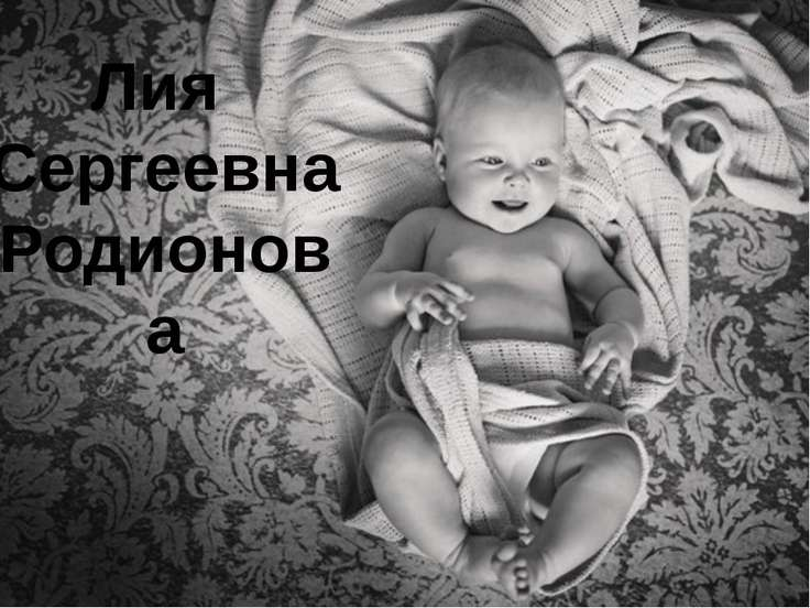 Лия Сергеевна Родионова