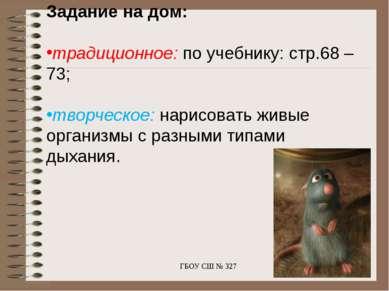 ГБОУ СШ № 327 Задание на дом: традиционное: по учебнику: стр.68 – 73; творчес...