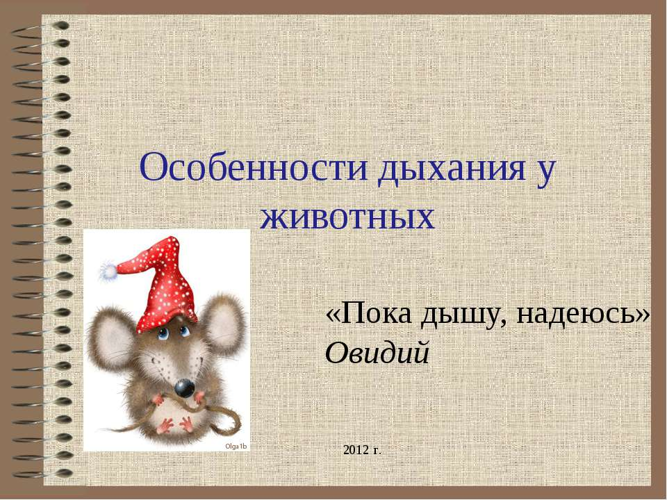Особенности дыхания у животных «Пока дышу, надеюсь» Овидий 2012 г. 2012 г.