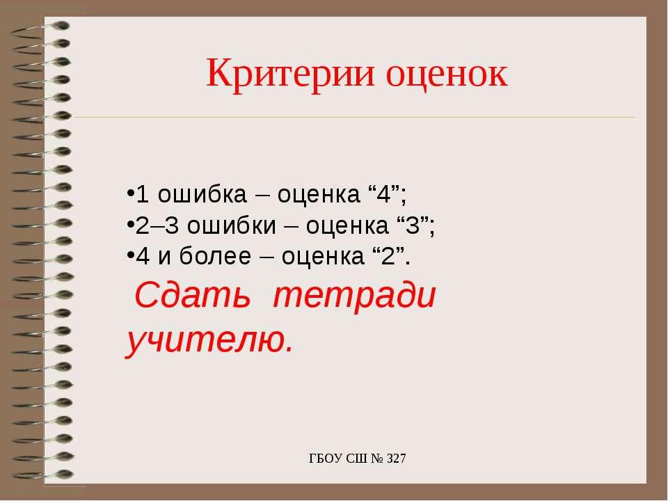 "Критерии оценок ГБОУ СШ № 327 1 ошибка – оценка ""4""; 2–3 ошибки – оценка ""3"";..."