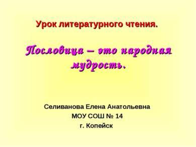 Урок литературного чтения. Пословица – это народная мудрость. Селиванова Елен...