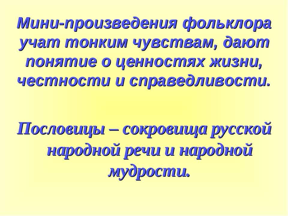 Пословицы – сокровища русской народной речи и народной мудрости. Мини-произве...