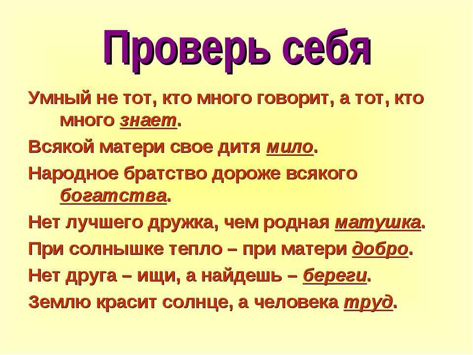 Проверь себя Умный не тот, кто много говорит, а тот, кто много знает. Всякой ...