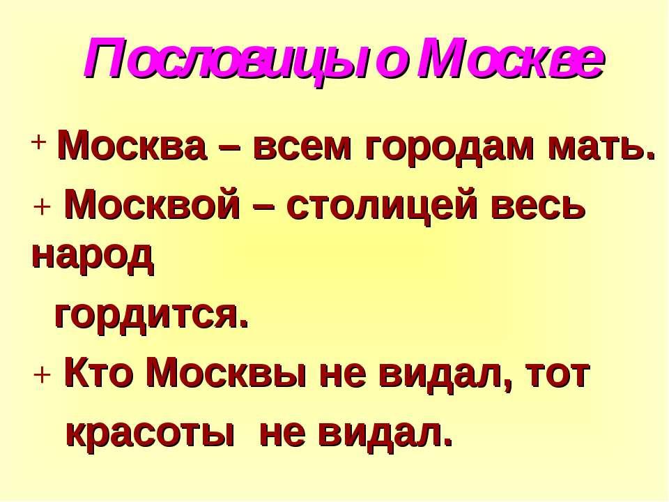 Пословицы о Москве Москва – всем городам мать. Москвой – столицей весь народ ...