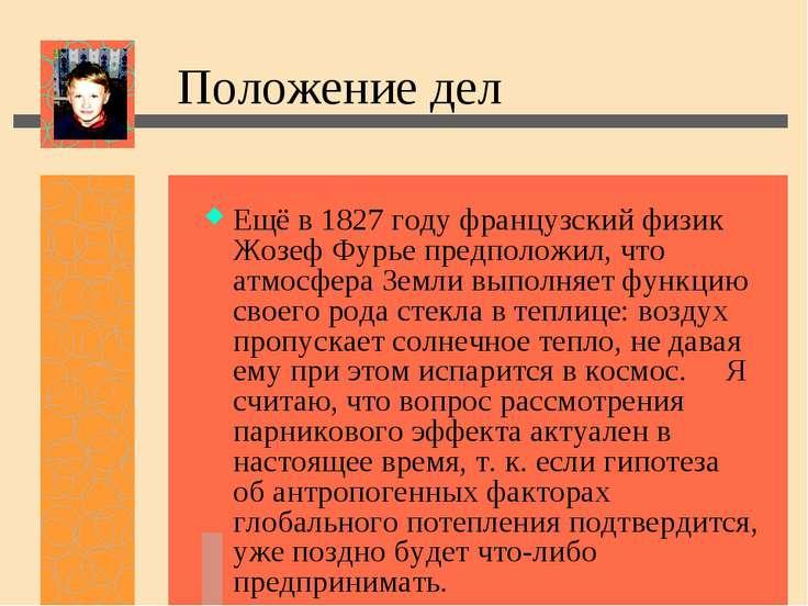 Положение дел Ещё в 1827 году французский физик Жозеф Фурье предположил, что ...