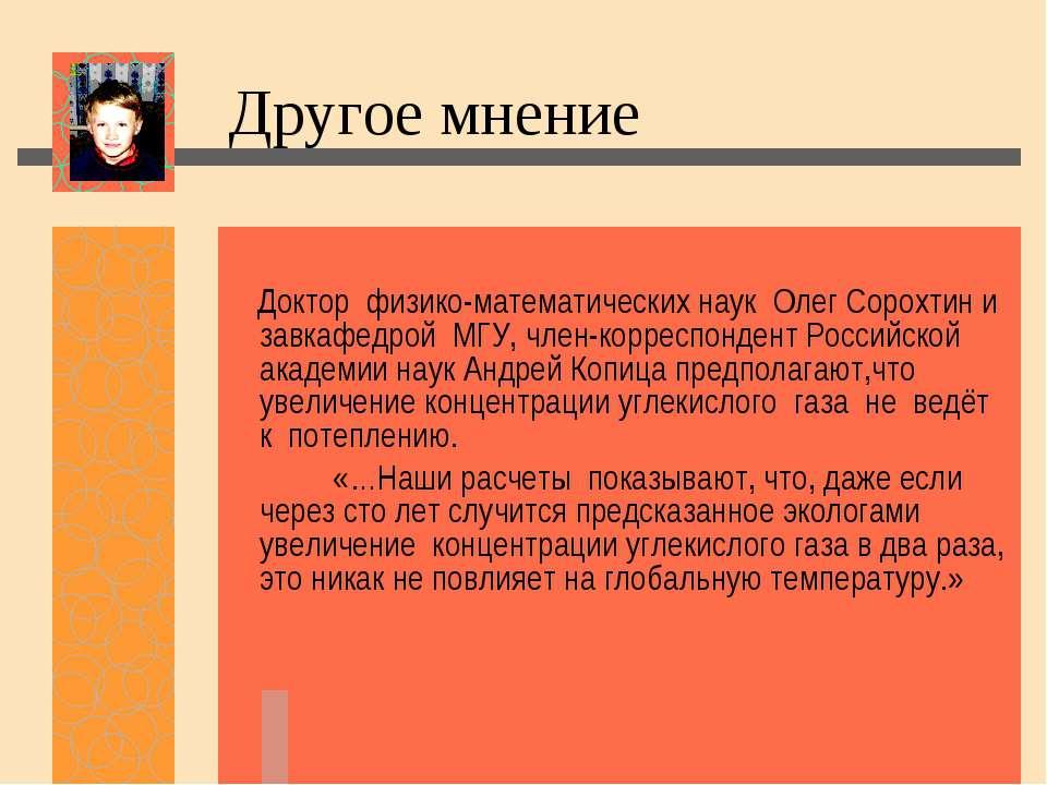 Другое мнение Доктор физико-математических наук Олег Сорохтин и завкафедрой М...