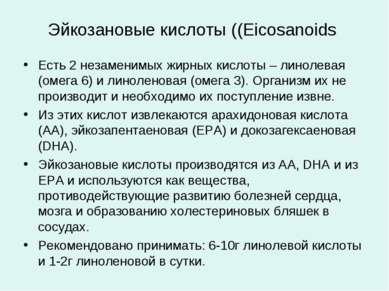Эйкозановые кислоты ((Eicosanoids Есть 2 незаменимых жирных кислоты – линолев...