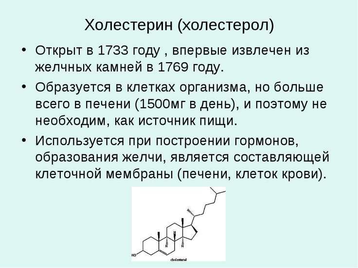 Холестерин (холестерол) Открыт в 1733 году , впервые извлечен из желчных камн...