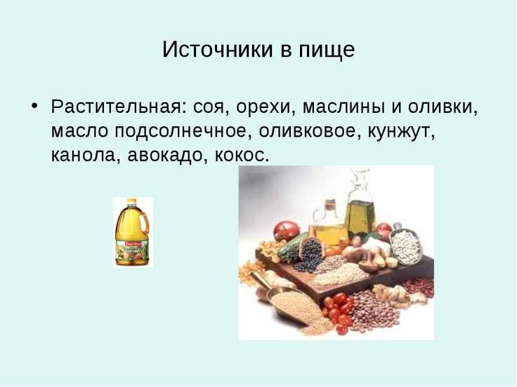 Источники в пище Растительная: соя, орехи, маслины и оливки, масло подсолнечн...