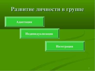 * Развитие личности в группе Адаптация Интеграция Индивидуализация