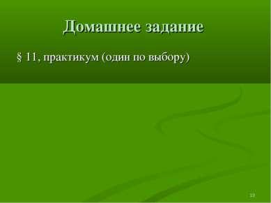 * Домашнее задание § 11, практикум (один по выбору)