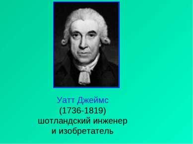 Уатт Джеймс (1736-1819) шотландский инженер и изобретатель