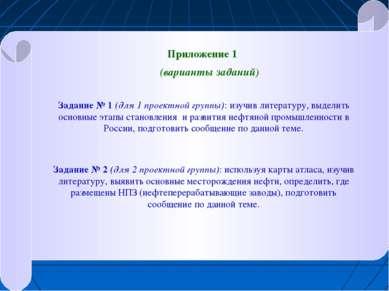 Приложение 1 (варианты заданий) Задание № 1 (для 1 проектной группы): изучив ...