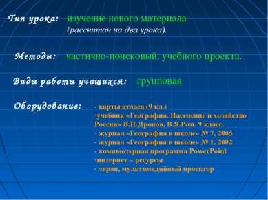 Тип урока: изучение нового материала (рассчитан на два урока). Методы: частич...