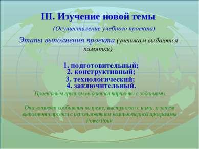 III. Изучение новой темы (Осуществление учебного проекта) Этапы выполнения пр...
