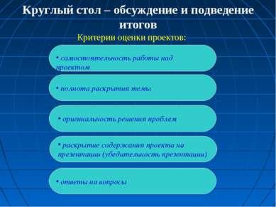 Круглый стол – обсуждение и подведение итогов Критерии оценки проектов: самос...