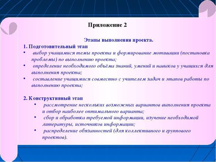 Приложение 2 Этапы выполнения проекта. 1. Подготовительный этап выбор учащими...
