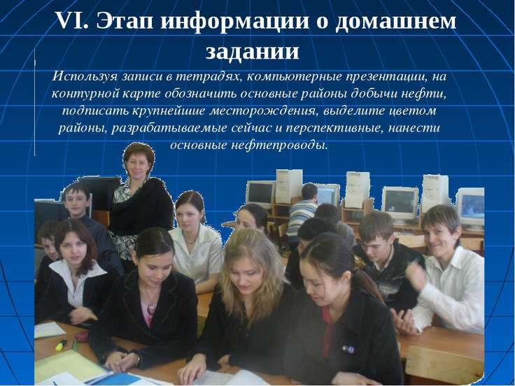 VI. Этап информации о домашнем задании Используя записи в тетрадях, компьютер...