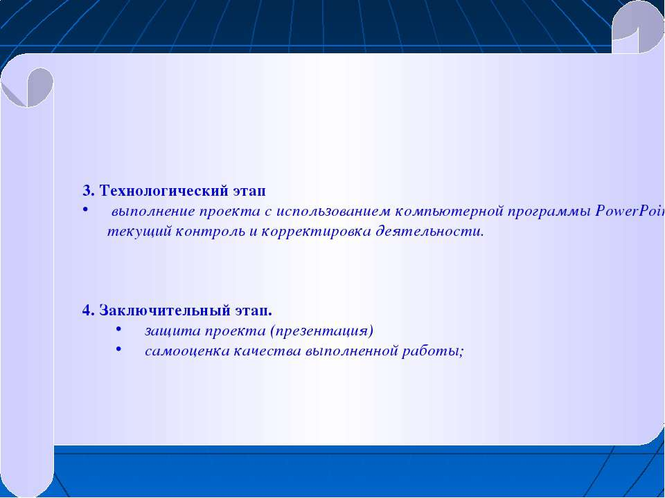 3. Технологический этап выполнение проекта с использованием компьютерной прог...