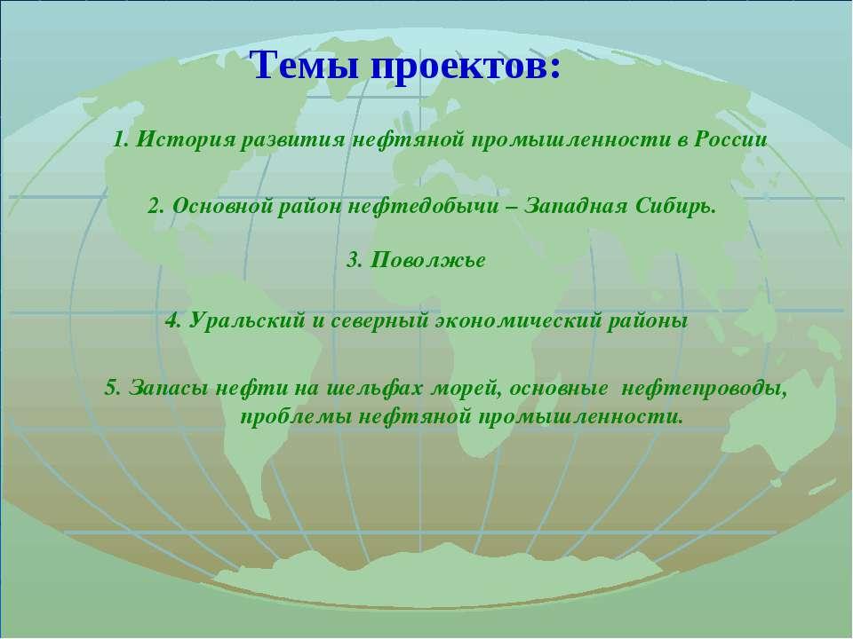 Темы проектов: 1. История развития нефтяной промышленности в России 2. Основн...
