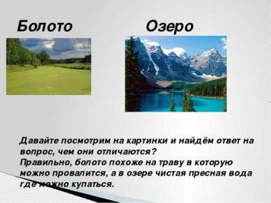 Болото Озеро Давайте посмотрим на картинки и найдём ответ на вопрос, чем они ...