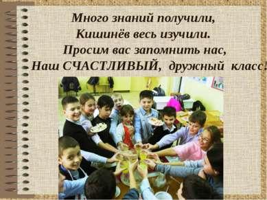 Много знаний получили, Кишинёв весь изучили. Просим вас запомнить нас, Наш СЧ...