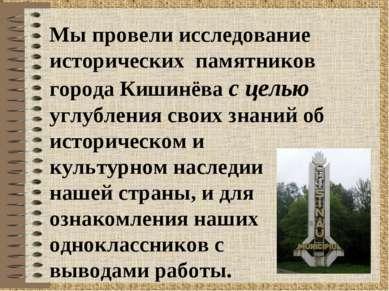 Мы провели исследование исторических памятников города Кишинёва с целью углуб...