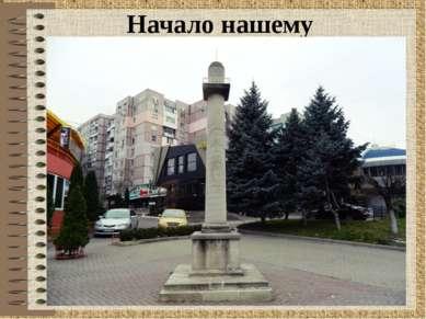 Начало нашему исследованию положили памятники, располагающиеся недалеко от на...