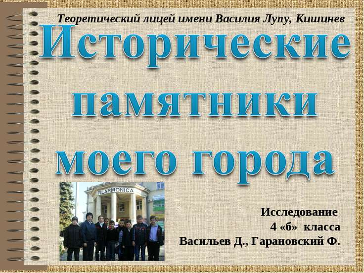 Исследование 4 «б» класса Васильев Д., Гарановский Ф. Теоретический лицей име...