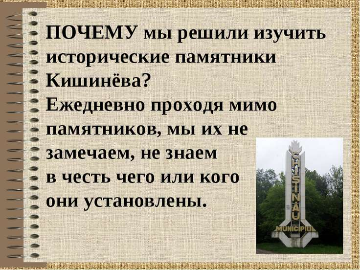 ПОЧЕМУ мы решили изучить исторические памятники Кишинёва? Ежедневно проходя м...