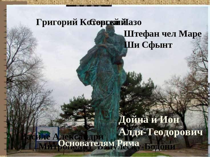 Важной частью нашего исследования было изучение памятников, посвященных истор...