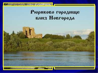 Рюрик – варяг из племени русов – основатель династии Рюриковичей