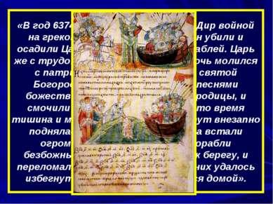 «В год 6374 (866). Пошли Аскольд и Дир войной на греков…, множество христиан ...