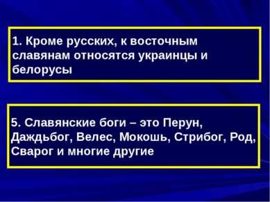 1. Кроме русских, к восточным славянам относятся украинцы и белорусы 5. Славя...