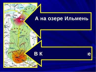 В Киеве жили поляне А на озере Ильмень словене