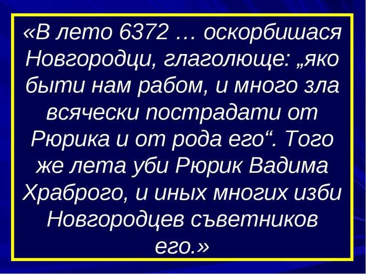 """«В лето 6372 … оскорбишася Новгородци, глаголюще: """"яко быти нам рабом, и мног..."""