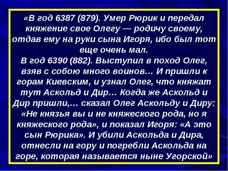 «В год 6387 (879). Умер Рюрик и передал княжение свое Олегу — родичу своему, ...