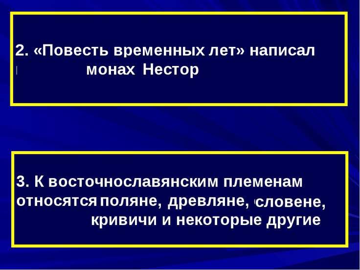 2. «Повесть временных лет» написал киевский князь Нестор 3. К восточнославянс...