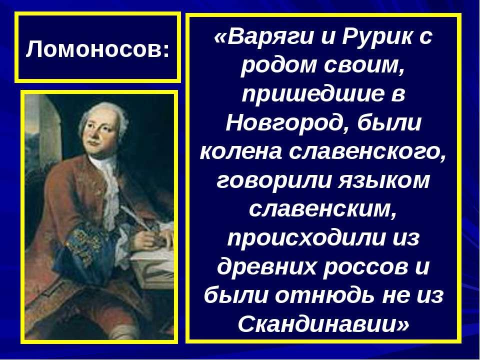 Ломоносов: «Варяги и Рурик с родом своим, пришедшие в Новгород, были колена с...
