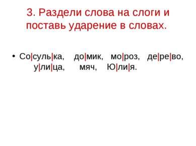 3. Раздели слова на слоги и поставь ударение в словах. Со|суль|ка, до|мик, мо...