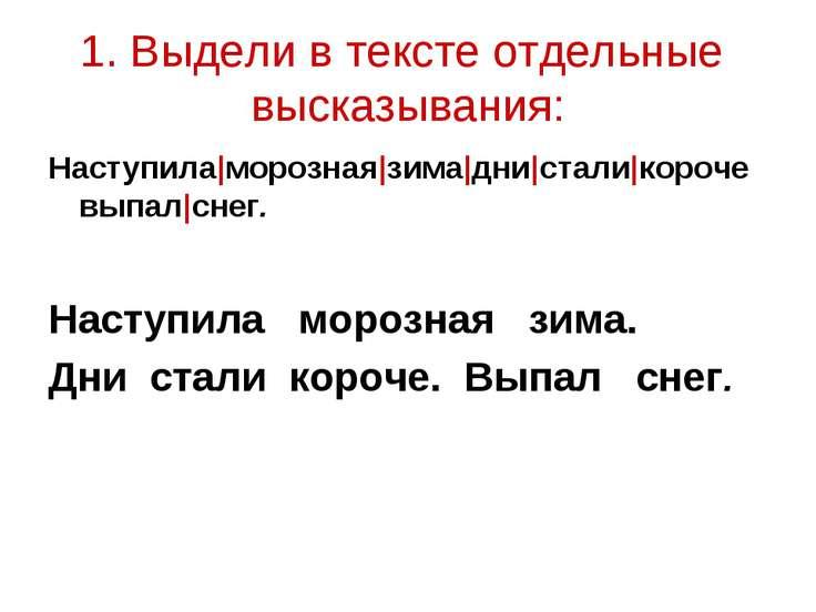 1. Выдели в тексте отдельные высказывания: Наступила|морозная|зима|дни|стали|...