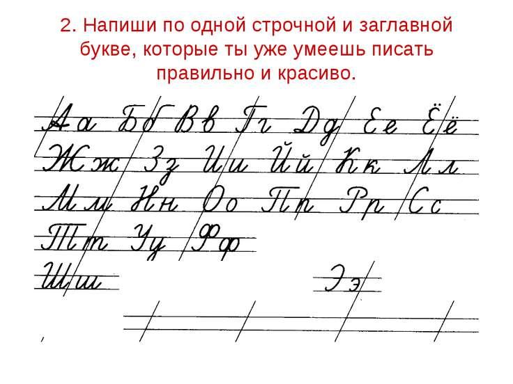 2. Напиши по одной строчной и заглавной букве, которые ты уже умеешь писать п...