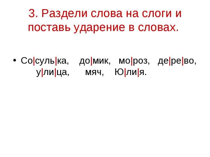 3. Раздели слова на слоги и поставь ударение в словах. Со суль ка, до мик, мо...