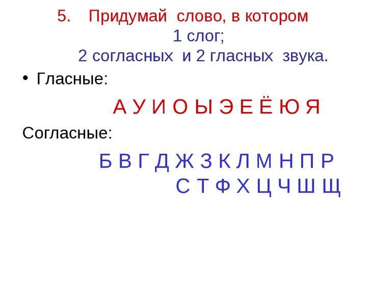 Придумай слово, в котором 1 слог; 2 согласных и 2 гласных звука. Гласные: А У...