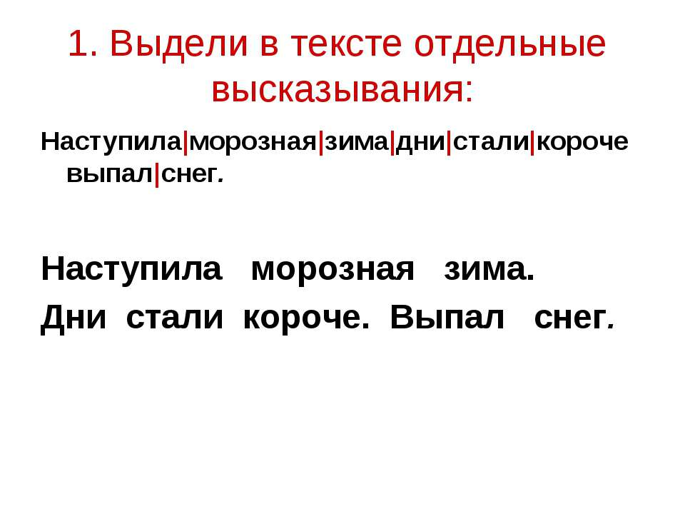1. Выдели в тексте отдельные высказывания: Наступила морозная зима дни стали ...