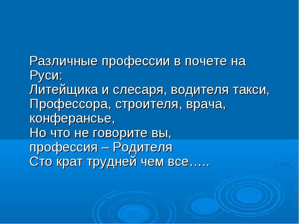 Различные профессии в почете на Руси: Литейщика и слесаря, водителя такси, Пр...