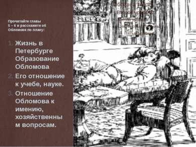 Прочитайте главы 5 – 6 и расскажите об Обломове по плану: Жизнь в Петербурге ...