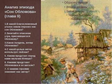 Анализ эпизода «Сон Обломова» (глава 9) 1.В какой благословенный уголок земли...